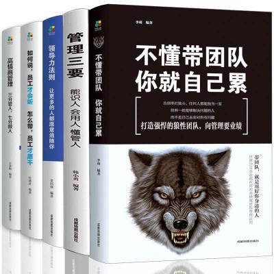 正版5冊 不懂帶團隊你就自己累管理三要領導力高情商員工狼道書籍 企業管理學書籍領導力銷售管理類管理方面的書籍