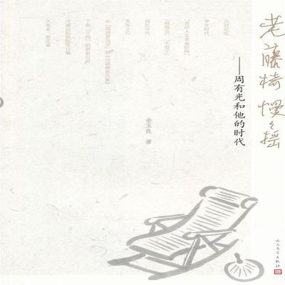 老藤椅慢慢搖 金玉良 9787020091577 人民文學出版社