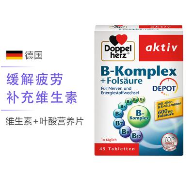 【缓解疲劳压力】双心(Doppelherz) 天然维生素b族+叶酸复合营养片 45片/盒 德国进口