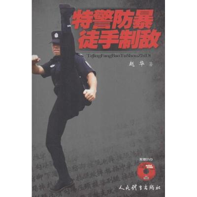 特警防***手制敵趙華人民體育出版社9787500949381