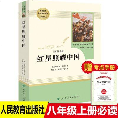 紅星照耀中國正版原著完整版初中生八年級上冊必讀經典名著青少年課外閱讀書籍人民教育出版社學校人教版統編語文教材配套