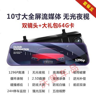 12V24V大小貨車行車記錄儀1440P高清夜視帶電子狗倒車影像一體機 10英寸全屏雙鏡頭+64G卡+大禮包