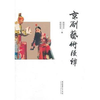 正版书籍 京剧艺术漫谭 9787503947506 文化艺术出版社