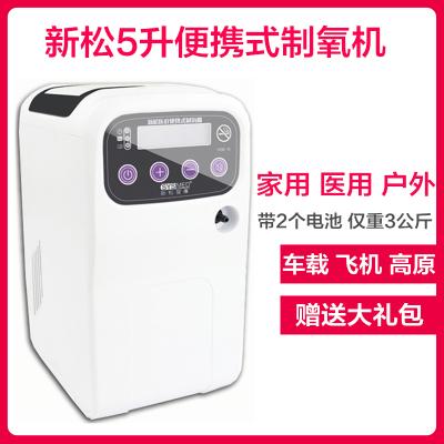 新松制氧機POC-5 5L升便攜式吸氧機老人家用醫用戶外高原車載氧氣機吸氧機