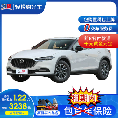 定金【51車】馬自達CX-42020款2.0L自動兩驅藍天活力版低月租金融分期購車汽車整車SUV