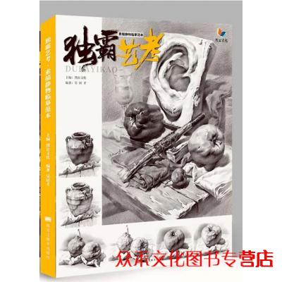 2019烈公文化独霸艺考素描静物临摹范本吴居才单体组合照片对画书