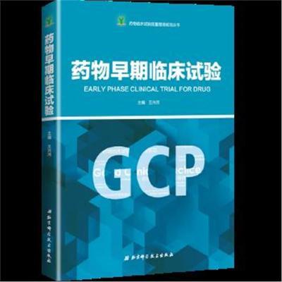 正版书籍 药物早期临床试验/药物临床试验质量管理规范丛书(GCP) 978753049