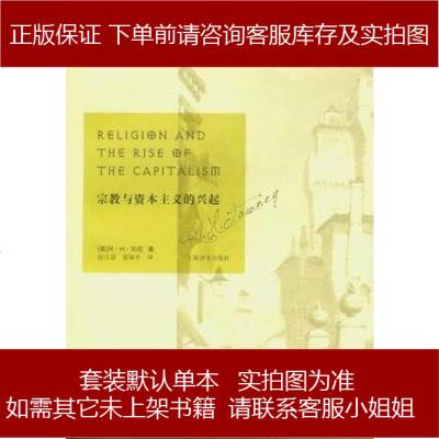 宗教與資主義的興起 [英]R·H·托尼 上海譯文出版社 9787532760428