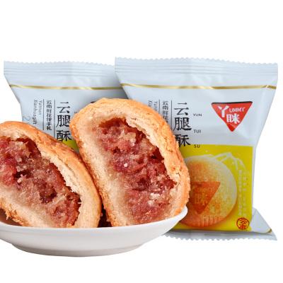 丫瞇月餅云南特產宣威火腿滇式月餅精制云腿酥月餅零食散裝禮盒裝
