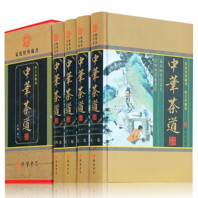 家庭經典藏書:中華茶道(圖文珍藏版 套裝全4冊)