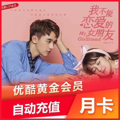 【直充】優酷VIP黃金會員1個月youku土豆視頻vip會員月卡填手機號秒到賬