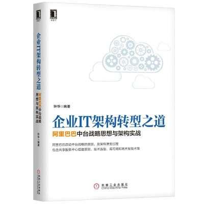 企業IT架構轉型之道 中臺戰略思想與架構實戰