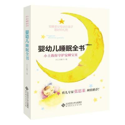 嬰幼兒睡眠全書:小土教你守護安睡寶貝