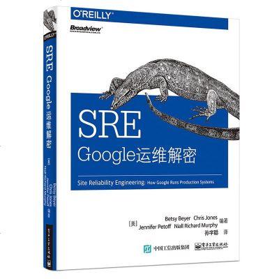 SRE:Google運維解密 谷歌SRE技術入教程書籍 SRE書籍 sre技術分布式系統網絡系統部署運維書籍 IT