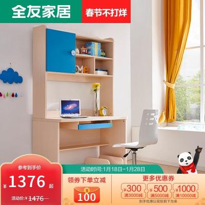 【品牌抢】全友家私简约现代 卧室家具组合 青少年学习桌电脑桌 书桌架家居组合 106207