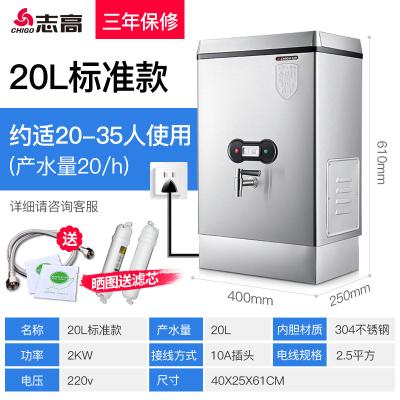 志高(CHIGO)電熱開水器商用熱水箱全自動燒水器大容量工廠燒開水機開水爐 20L標準款-220V