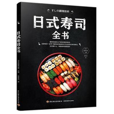 全新正版 日式壽司全書