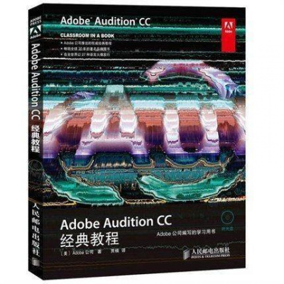 正版 Adobe Audition CC经典教程 audition cc入书籍 AU Adobe Audition C