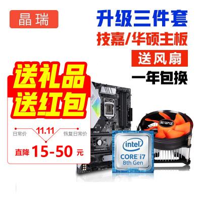 【二手95新】主板CPU組合套裝Z77/3770K Z97/4790 i7 7700K + Z270(華碩技嘉大板)套裝