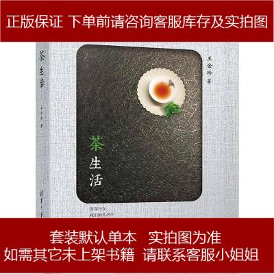 《茶生活》 王金玲著 清华大学出版社 9787302520368