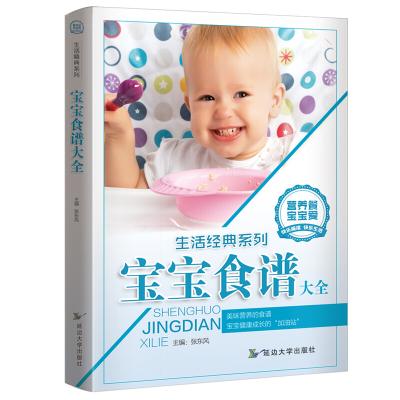 寶寶食譜大全書 0-6歲寶寶食譜全書 嬰幼兒寶寶食譜0-1-2-3歲健康營養輔食書籍必讀 對寶寶