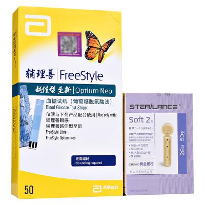 雅培血糖儀試紙 家用測血糖試紙 適用于輔理善越佳型至新血糖儀 50片試紙+50支針頭