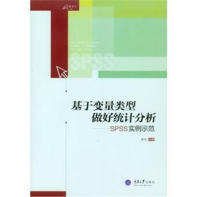 正版書籍 基于變量類型做好統計分析:SPSS實例示范 9787562484943 重慶大