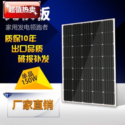 全新12V太阳能电池板100W多单晶太阳能充电板光伏电200W家用 150W单晶送2对MC4接头