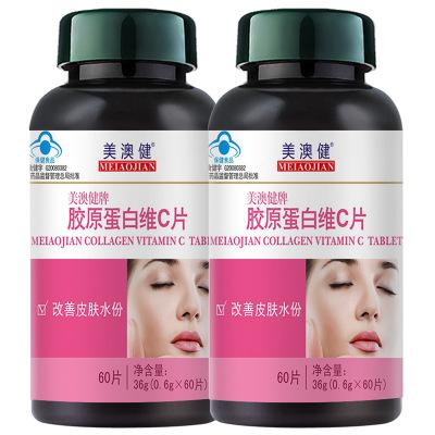 美澳健膠原蛋白維c片60粒*2瓶膠原蛋白片粉魚膠改善皮膚水份成人成年男性女營養品保健品60g