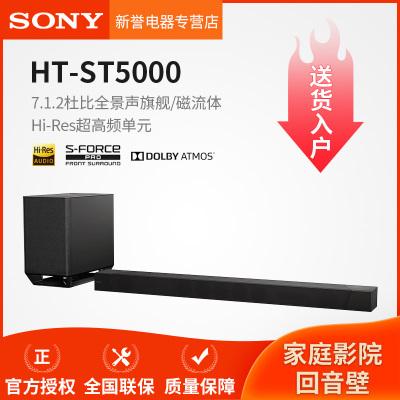 Sony/索尼 HT-ST5000無線藍牙回音壁家庭影院全景聲電視音響
