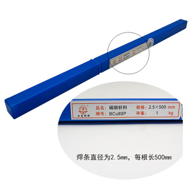 帮客材配 七星2.0mm铜焊条 圆形 磷铜焊条 1盒/KG 5KG起售 挂牌价为5KG