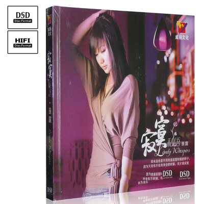 威揚唱片 孫露 寂寞私語 DSD燒CD碟