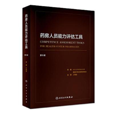 正版 药房人员能力评估工具(翻译版) 人民卫生出版社 王晓波 9787117253444 书籍