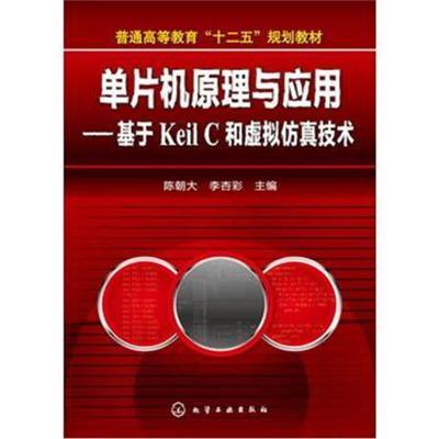 全新正版 單片機原理與應用--基于Keil C和虛擬仿真技術(陳朝大)