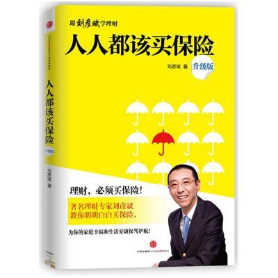 人人都該買保險  劉彥斌 著 經管、勵志 文軒網