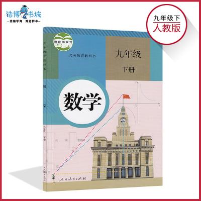 九年级下册数学书人教版 初中教材教科书课本 初三下 9年级下 人民教育出版社 全新正版