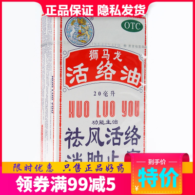 香港獅馬龍 活絡油20ml 消腫止痛 祛風濕油 關節痛 跌打損傷風濕 關節炎