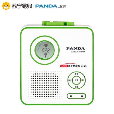 熊貓(PANDA)F-351學英語復讀機卡帶機錄音機單放機學生放磁帶的語言播放機隨身聽播放器小學初中生復讀機 綠色