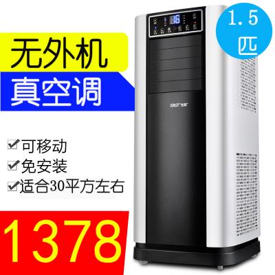 【江浙滬次日】先科SAST單冷1.5匹移動空調免安裝可移動式空調壓縮機制冷一體機定頻1.5P家用廚房JD1808-36C