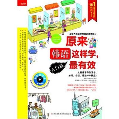 正版書籍 原來韓語這樣學,有效——入門篇 9787549813575 吉林攝影出版社
