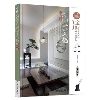 全解家居設計與軟裝搭配 新中式風格輕圖典