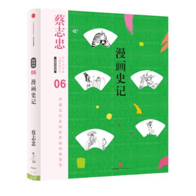 蔡志忠漫畫古籍典藏系列:漫畫史記