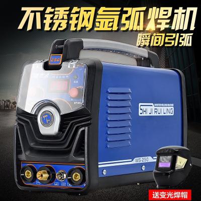 WS-200_250不銹鋼220V家用小型氬弧焊機兩用電焊機單用 250高端兩用 套1
