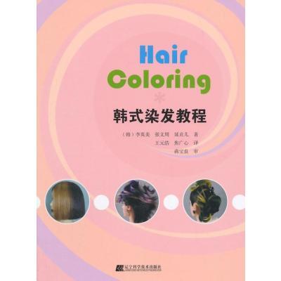 正版書籍 韓式染發教程 9787538189766 遼寧科學技術出版社