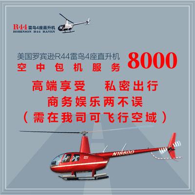 上海周边 嘉善 云澜湾4A景区 花海 温泉 乘座美国罗宾逊R44直升机4座 空中定制飞行 全天体验券