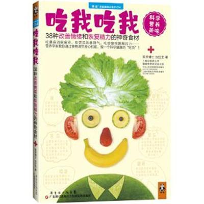 正版書籍 吃我吃我:38種改善情緒和恢復精力的神奇食材 9787535962720 廣