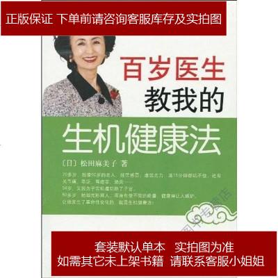 百歲醫生教我的生機健康法 松田麻美子 南海 9787544244596