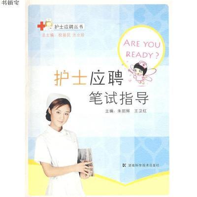 護士應聘叢書--護士應聘筆試指導9787535754912朱麗輝,王衛紅 主