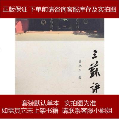 苏评传 曾枣庄 上海书店出版社 9787545812886