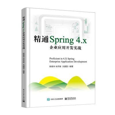 WX1精通Spring 4.x:企业应用开发实战